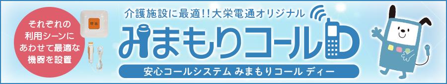 大栄電通オリジナルナースコールシステム・みまもりコールD