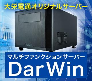 オリジナルサーバーDarwin